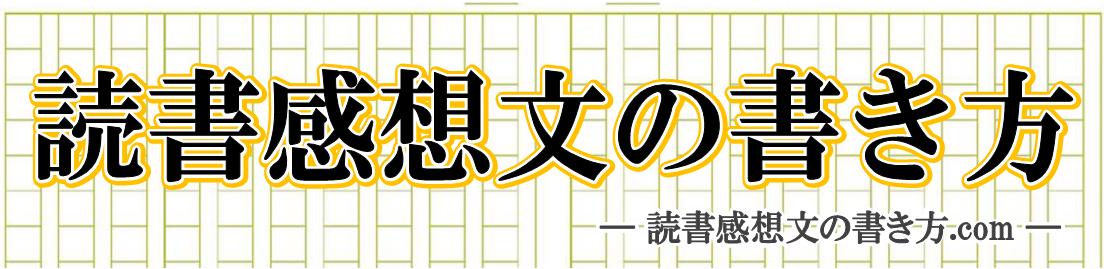 『千年の田んぼ』読書感想文の書き方の例文(テンプレート付) | 読書感想文の書き方と例文